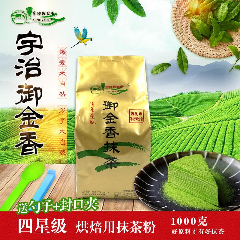 宇治抹茶粉御金香4星纯抹茶500gX1袋烘焙千层抹茶奶茶甜品耐高温