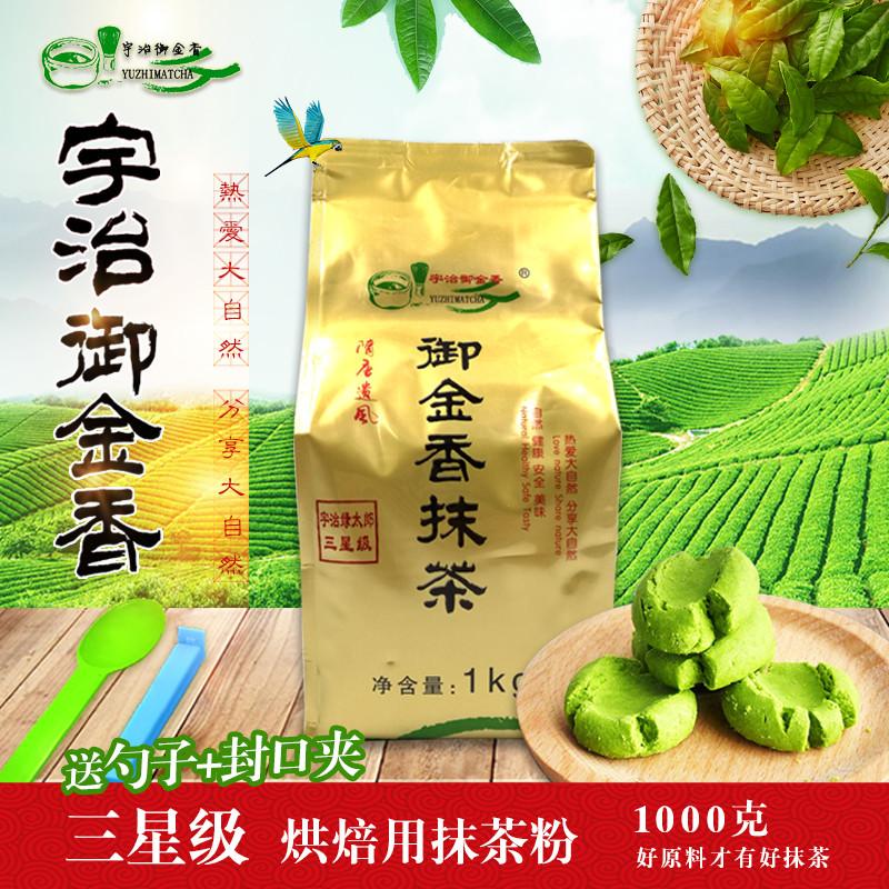 宇治御金香3星纯抹茶1000gx1袋烘焙抹茶甜品耐高温宇治抹茶粉