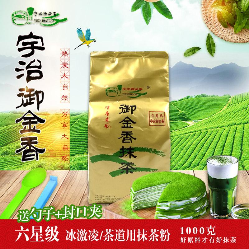 宇治御金香6星纯抹茶粉1000gx1袋甜点烘焙拿铁茶道冰乐宇治抹茶