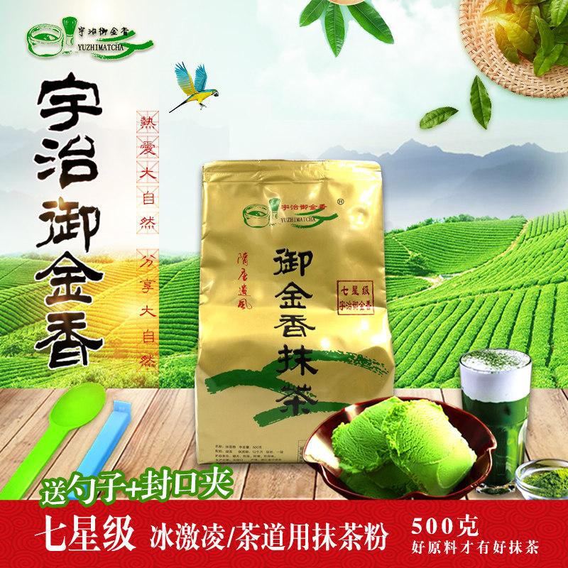 宇治御金香7星纯抹茶粉500gx1袋甜点拿铁茶道 烘焙冰乐宇治抹茶