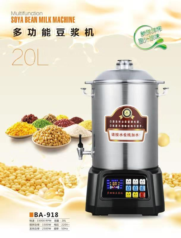 20升全自动商用豆浆机