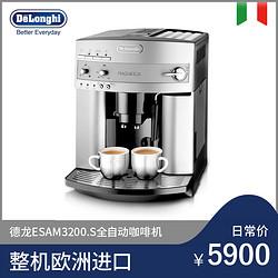 Delonghi/德龙 ESAM3200.S 全自动进口咖啡机