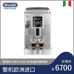 Delonghi/德龙 ECAM23.420.SB 全自动进口咖啡机