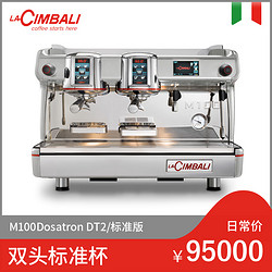 LaCimbali/金巴利 M100 Dosatron DT2  双头半自动咖啡机