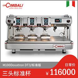 LaCimbali/金巴利 M100 Dosatron DT3 三头半自动咖啡机
