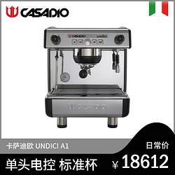 CASADIO/卡萨迪欧 UNDICI A1 单头电控 标准杯