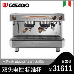 CASADIO/卡萨迪欧 UNDICI A2 WD 双头 电控 标准杯(木纹款)