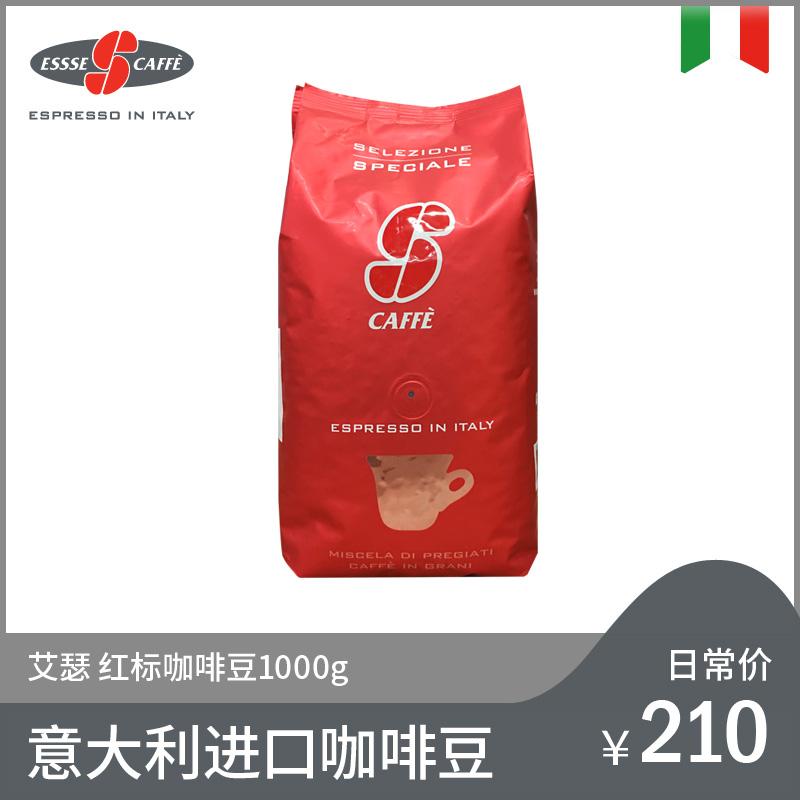 ESSSE艾瑟意式浓缩烘焙咖啡豆(红标)1kg