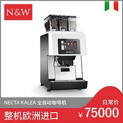 N&W NECTA KALEA 全自动咖啡机