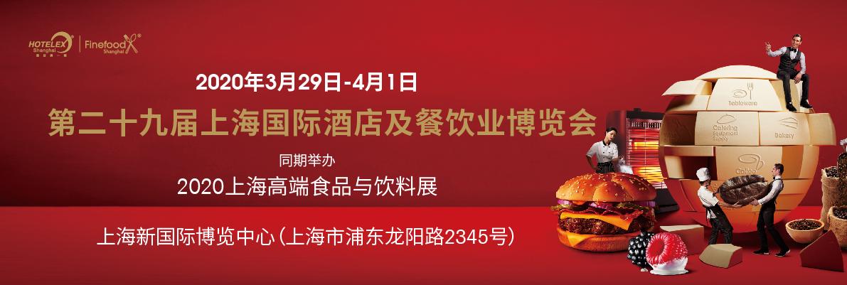 第二十九届上海国际酒店及餐饮博览会(2020 HOTELEX Shanghai)将于明年3月29日-4月1日日在上海新国际博览中心(浦东新区龙阳路2345号)举办。上海博华国际展览有限公司作为展会唯一的主办方及销售方,将继续保持一贯的专业视角与卓越品质,同时充分依托行业协会背景,继续与中国旅游饭店业协会携手合作。