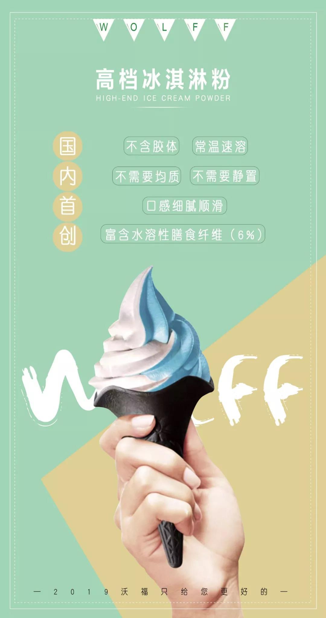 高档冰淇淋粉