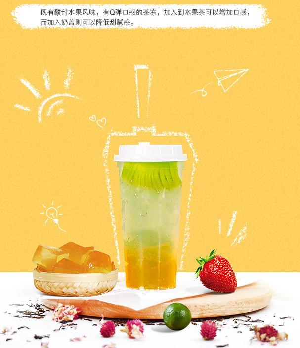 柠檬茉莉茶冻 柠檬茉莉 茶冻 奶茶店用