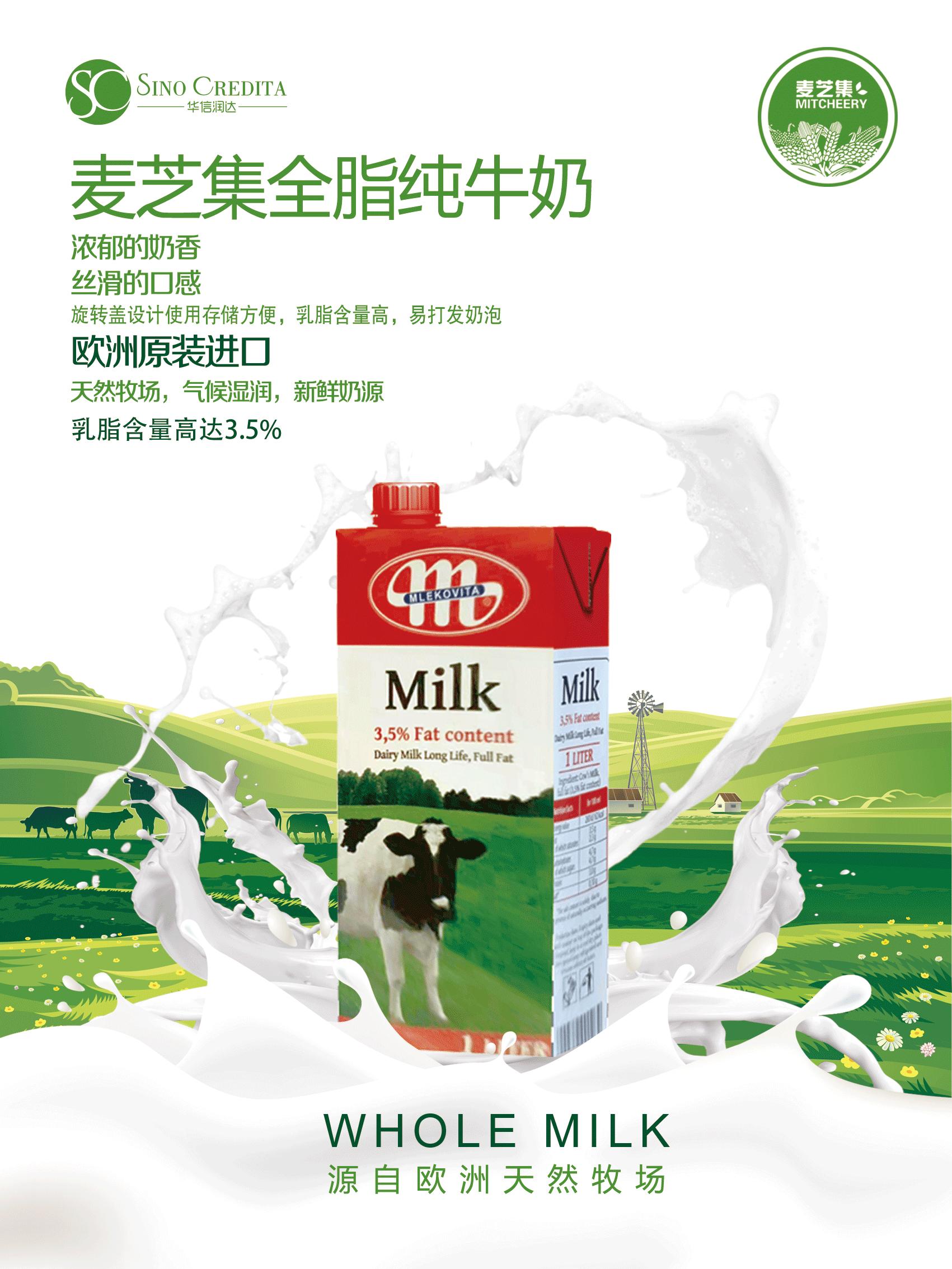 麦芝集全脂纯牛奶