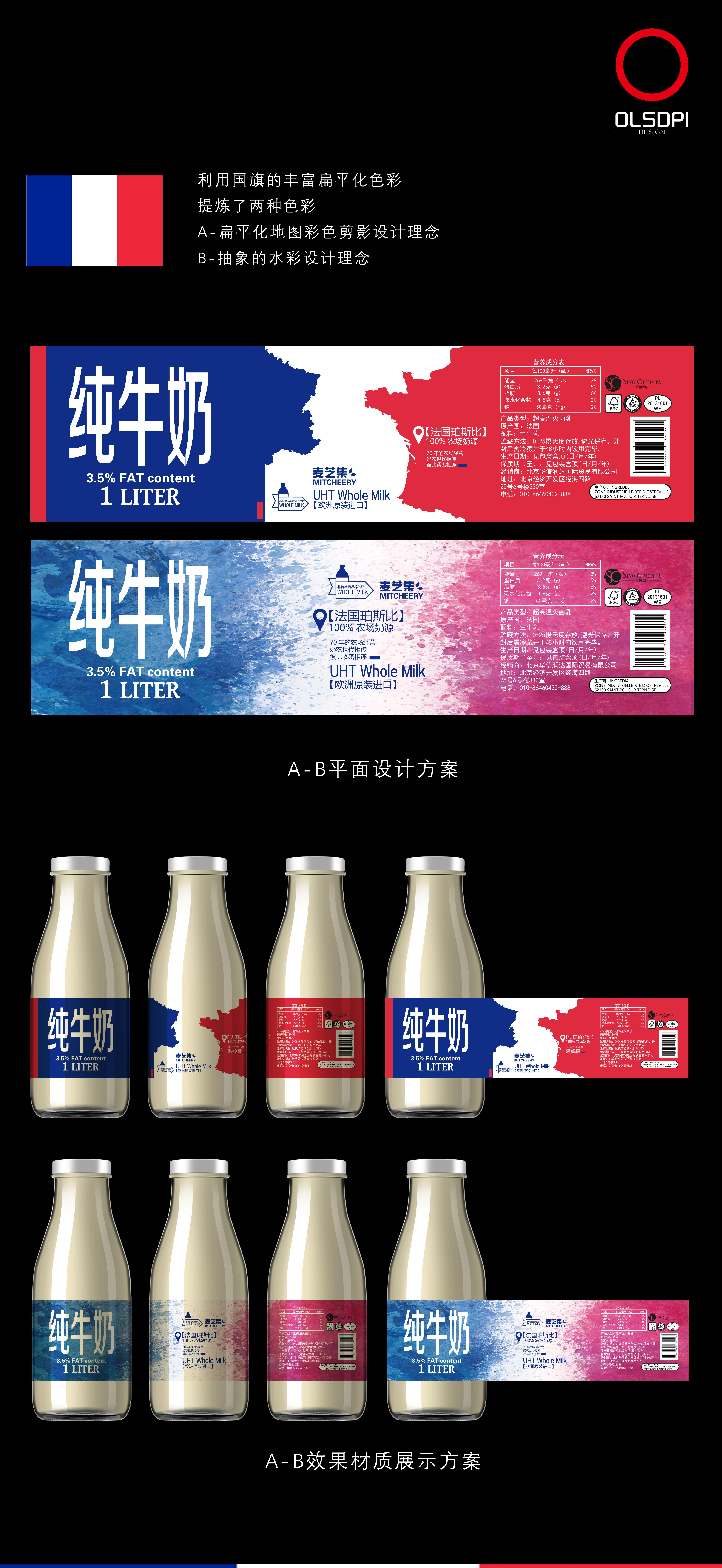 麦芝集全脂纯牛奶(法国)