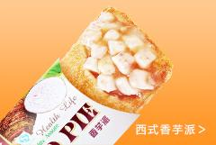西式香芋派