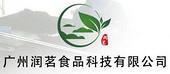 广州润茗食品科技有限公司