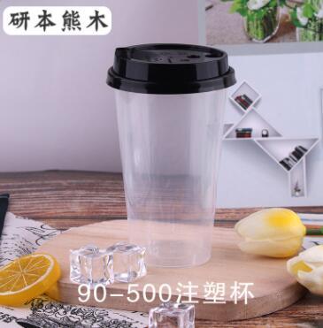 透明注塑杯500ml