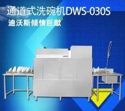 通道洗碗机D-200K