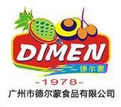 广州市德尔蒙食品有限公司