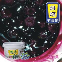 纯蓝莓果粒馅