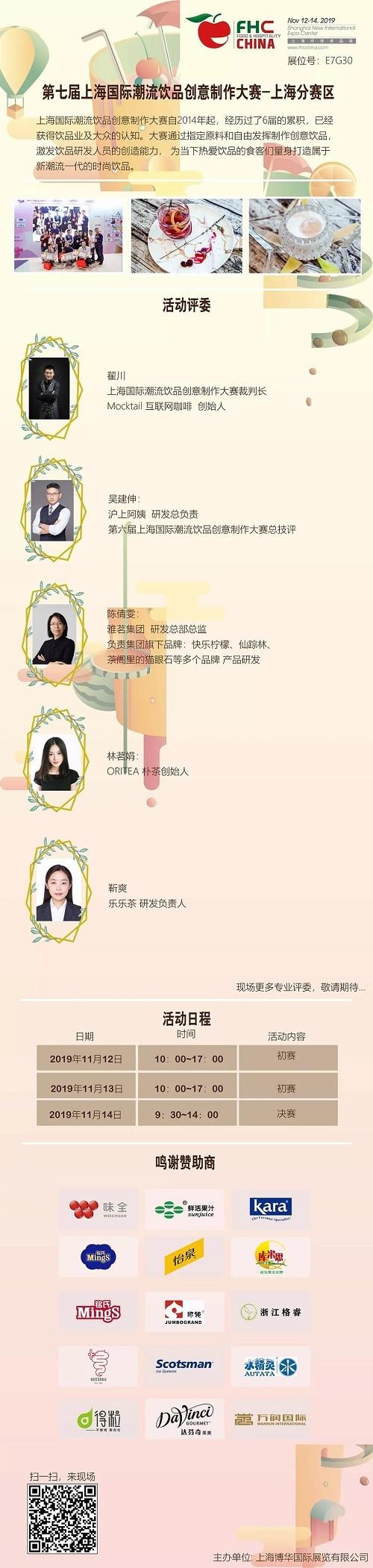 第七届潮流饮品大赛上海分区赛重磅来袭!