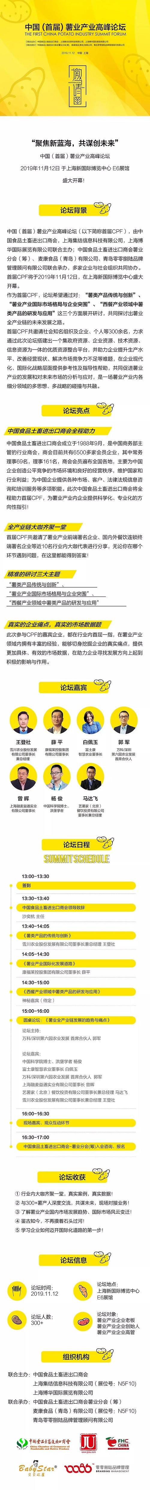 FHC,薯业产业,薯业论坛,中国(首届)薯业产业高峰论坛重磅来袭!