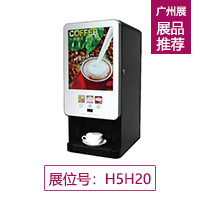 智能商務咖啡機 D-300S