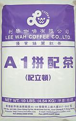 A1拼配茶(拼立顿)