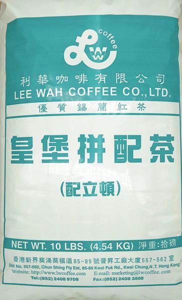 皇堡拼配茶(拼立顿)