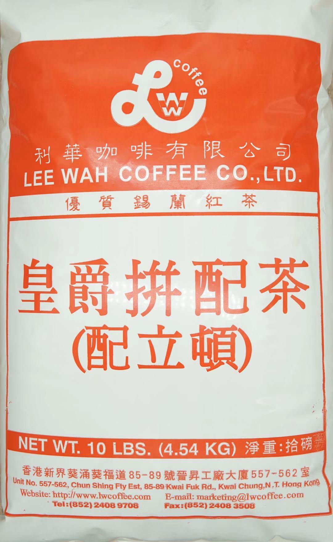 皇爵拼配茶(配立顿)