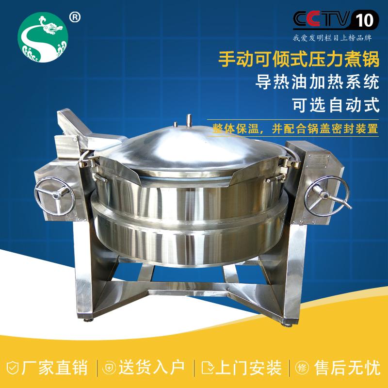 手动可倾压力导热油烘焙设备压力煮锅馅料机