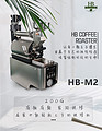 HB咖啡烘焙机