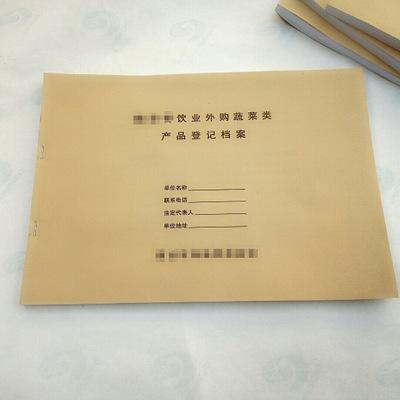 办公用品采购产品登记档案本资料记录本