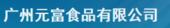 广州元富食品有限公司