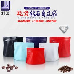 利源150g咖啡豆包装袋带气阀