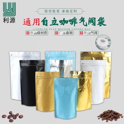 利源1/4磅半磅一磅1kg咖啡袋铝箔袋