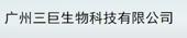 广州三巨生物科技有限公司
