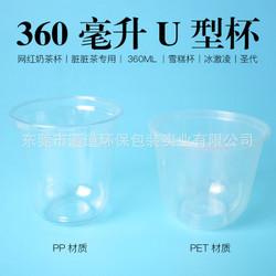 95口径胖胖杯网红u型一次性奶茶杯