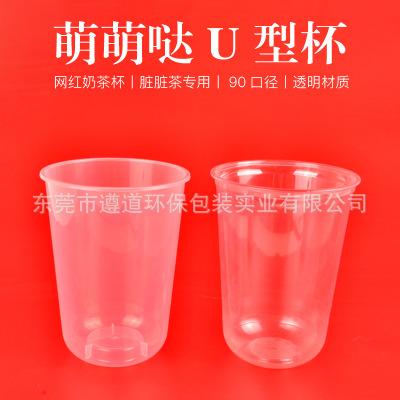 90口径奶茶杯一次性u型胖胖杯