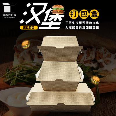 方形三层加厚牛皮纸汉堡盒