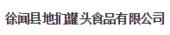 徐闻县地扪罐头食品有限公司