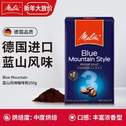 美乐家 进口咖啡粉中度烘焙浓香型蓝山风味250g