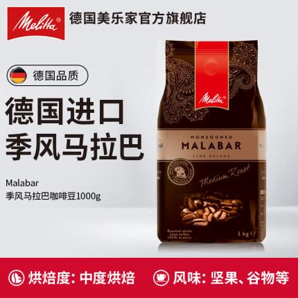美乐家 季风马拉巴进口咖啡豆(1000g)