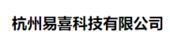 杭州易喜科技有限公司