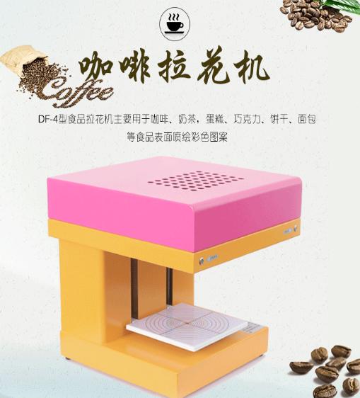 一体机咖啡拉花机机器