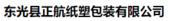 河北省东光县正航纸塑包装有限公司