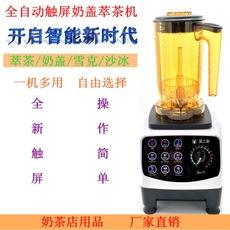 全自动触屏版奶盖萃茶机