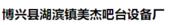 博兴县湖滨镇美杰吧台设备厂