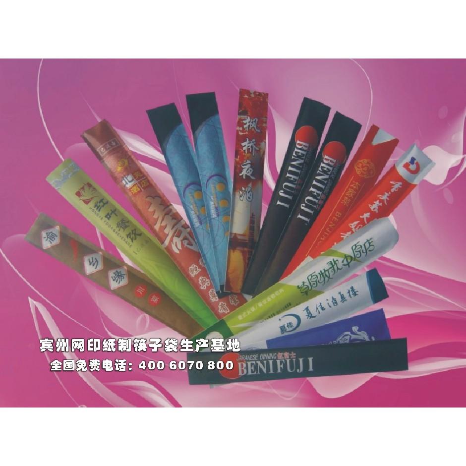 筷子套专版7