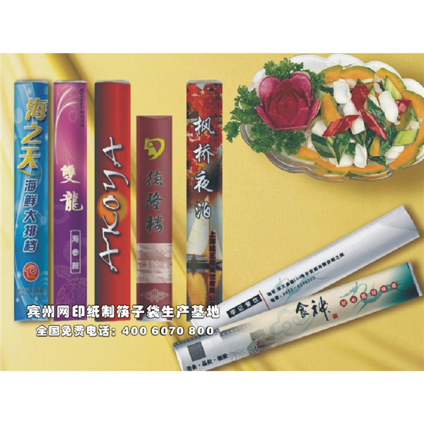 筷子套专版6